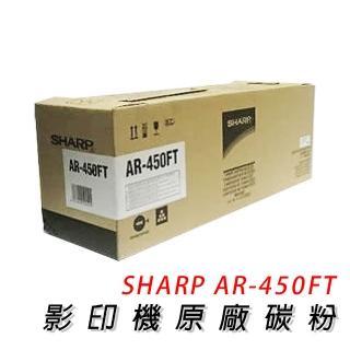 【SHARP 夏普】SHARP AR-450FT 影印機原廠碳粉(公司貨)