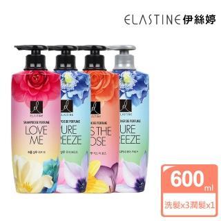【ELASTINE】回頭率女神香水洗潤寵愛組(洗髮x3+潤髮x1+沐浴精x1)