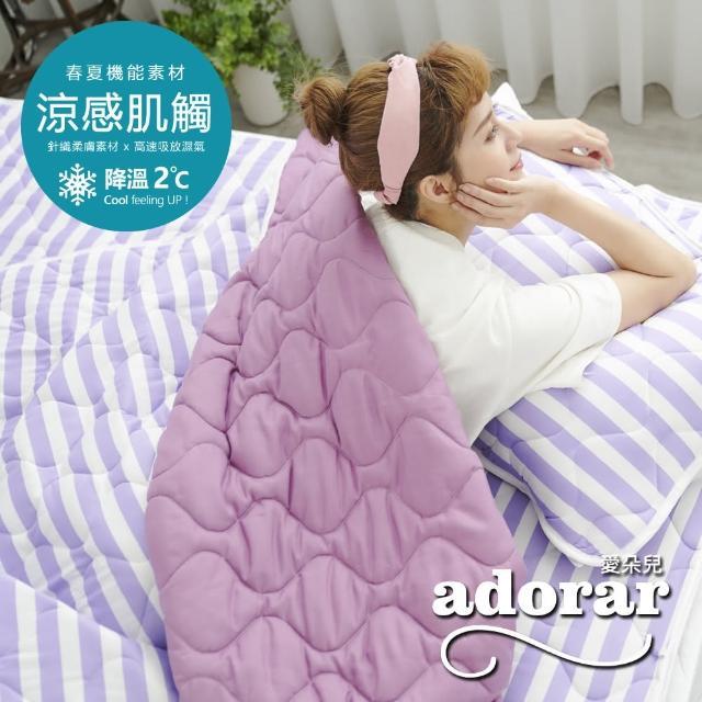 【Adorar】平單式針織親水涼感墊-雙人(紫)/
