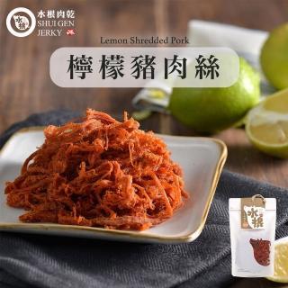 【水根肉乾】檸檬豬肉絲-分享包160g(壯壯推薦)