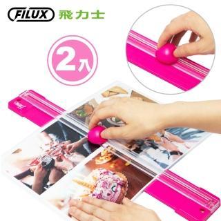 【FILUX 飛力士】A4 滑動式裁紙刀 FC-301(可裁A4最長邊裁紙機)