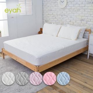 【eyah 宜雅】純色床包式保潔墊(單人/雙人/加大)