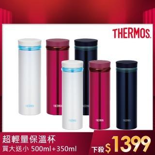 【膳魔師-買大送小】輕量專利上蓋不鏽鋼保溫杯500ML+350ML(JNO-500+JNO-350)