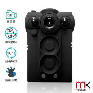 【meekee】耐錄寶-長時錄影版 720P防水防摔隨身攝錄影機/密錄器(贈64G記憶卡)