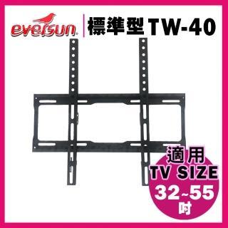 【EVERSUN 愛威森】32-55吋液晶電視螢幕壁掛架(TW-40)