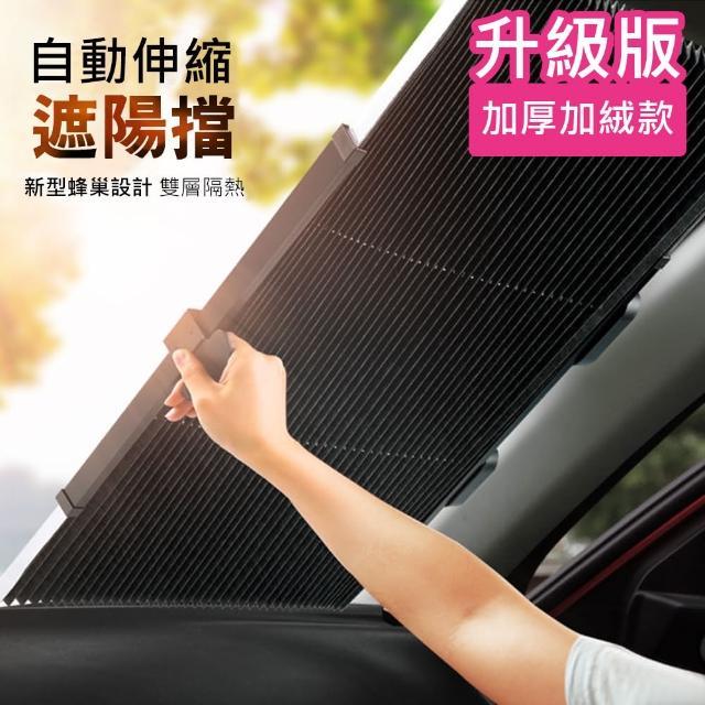 【巴芙洛】新升級汽車遮陽簾遮陽擋汽車窗簾(汽車窗簾/窗簾/