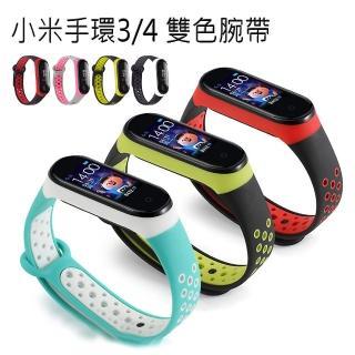 【kingkong】小米手環3/4 腕帶 撞色網洞雙色 替換帶 錶帶 運動智能錶帶 防水防丟(小米手環3/4 錶帶)