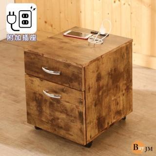 【BuyJM】低甲醛復古附插座二抽活動櫃/檔案櫃