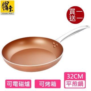 【鍋寶-買1送1】金銅不沾平煎鍋-32CM