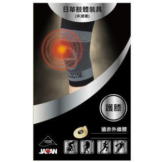 【日華】遠紅外線-萊卡護膝(日華肢體裝具)