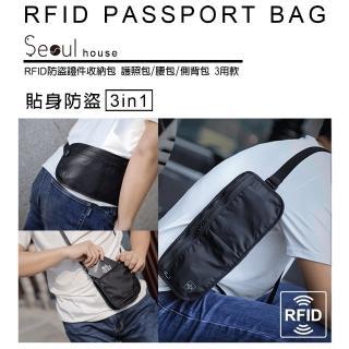【Seoul house】RFID防盜證件收納包 護照包/腰包/側背包 3用款(RFID 腰包 護照包 韓國 旅行包)