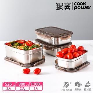 【鍋寶】316不鏽鋼保鮮盒廚神4入組(EO-BVS11010801Z25031)