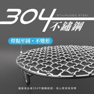 【ARLINK  304不鏽鋼 16cm 烤架】氣炸鍋 烤架-16CM