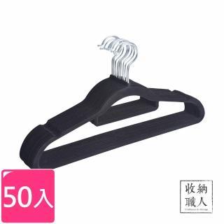 【收納職人】無痕防滑42cm植絨衣架50入/組(黑色)