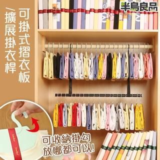 【半島良品】創意居家衣物收納神器琴捲板/10入組(收納 衣物收納 捲衣收納 疊衣收納 衣櫥收納 衣櫃收納)