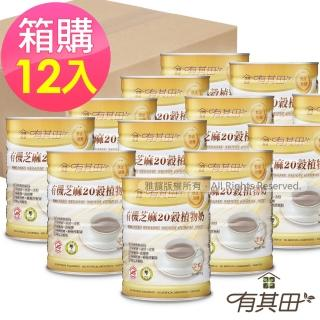 【有其田】有機芝麻20穀植物奶-無添加糖(750g/罐x12)