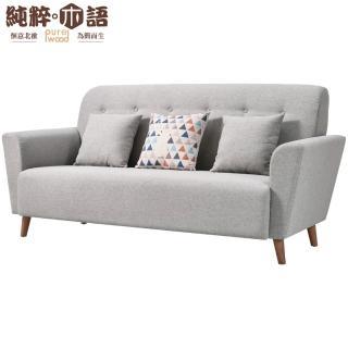 【文創集】貝多  北歐風三人座棉麻布沙發椅(純粹木語系列+二色可選)