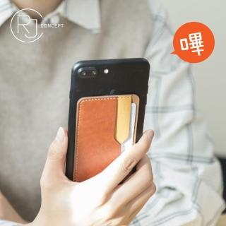 【RJ concept】簡約雙層撞色手機自黏背貼卡夾(門禁卡、悠遊卡、一卡通、旅遊交通卡 直接感應付款)