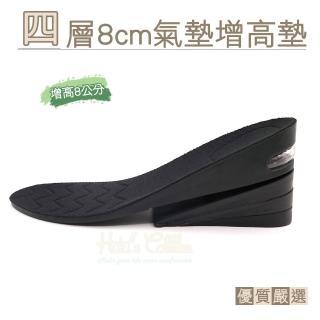 【糊塗鞋匠】B40 四層8cm氣墊增高墊(2雙)