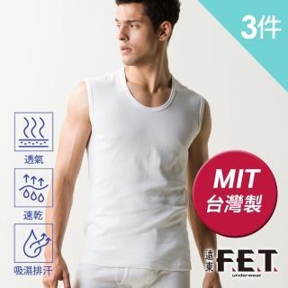 【遠東FET】抗菌棉質寬肩男款背心(3件組)