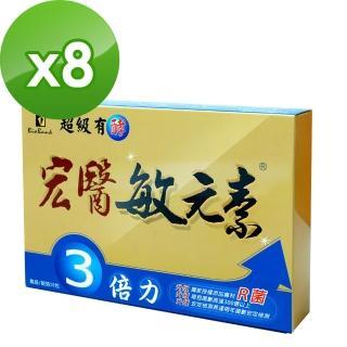 【宏醫生技】敏元素3倍力敏感掰掰(8盒組)
