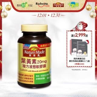【NatureMade 萊萃美】葉黃素複方液態軟膠囊 80粒