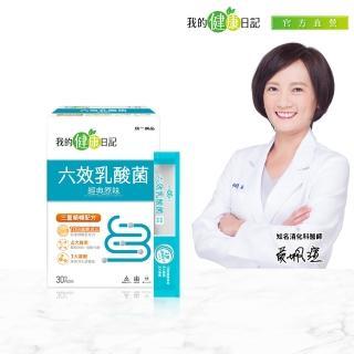 【我的健康日記】六效乳酸菌經典原味 30包(M)