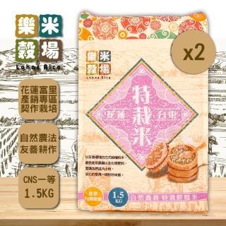 【樂米穀場】花東自然農耕特栽鮮糙米1.5kg(買一送一共兩包)