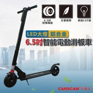 【CARSCAM】LED大燈鋁合金6.5吋智能折疊電動滑板車