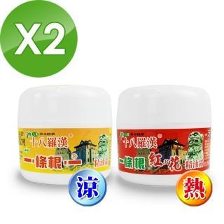 【十八羅漢】一條根水性按摩精油霜-2瓶組(涼感.熱感紅井花)