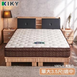 【KIKY】海藻纖維高回彈獨立筒床墊(單人加大3.5尺)