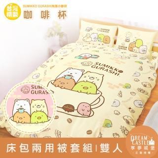 【享夢城堡】雙人床包兩用被套四件組(角落小夥伴