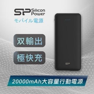 【Silicon Power廣穎電通】旅遊20000mAh大容量雙輸出快充行動電源(質感黑)