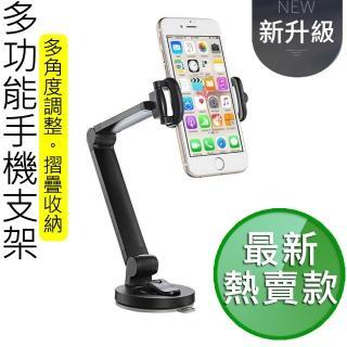 【晨品】鋁合金多段吸盤式手機支架(★超熱賣款★最新一代 全面升級款)