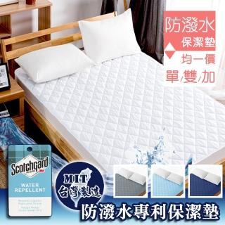 【這個好窩】台灣製 3M專利防潑水鋪棉床包式保潔墊-單/雙/加(多色任選)