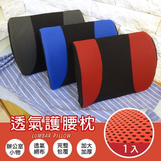 【Abt】多功能3D舒壓透氣護腰枕/腰靠枕/抱枕/紓壓枕/靠枕-3色可選(1入)/