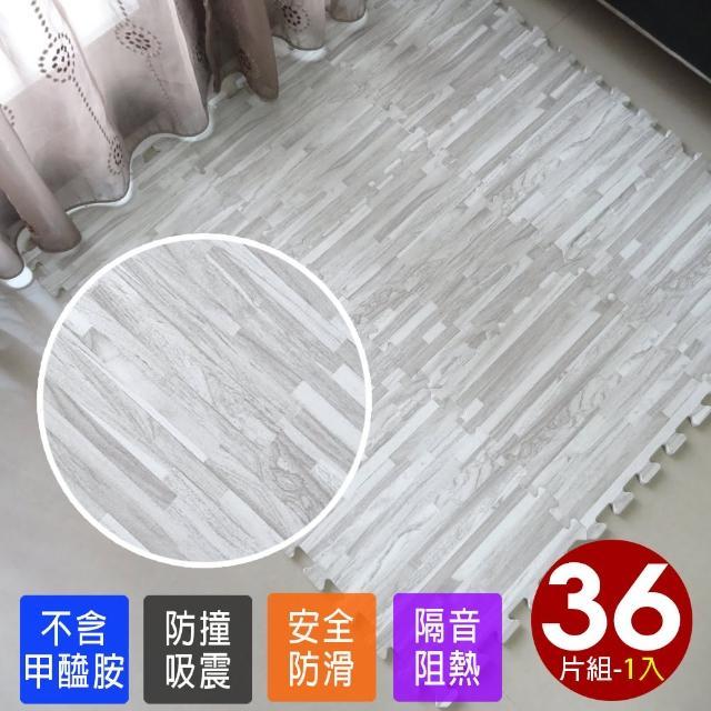 【Abuns】灰色拼花木紋巧拼地墊/安全地墊(36片裝-適用1坪)/