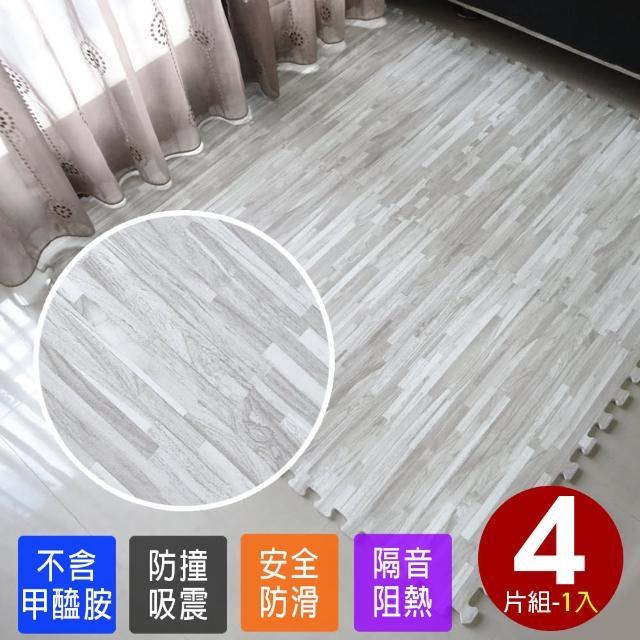 【Abuns】灰色拼花木紋大巧拼地墊(4片裝-適用0.5坪)/