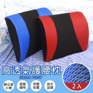 【Abt】多功能3D舒壓高透氣護腰枕/腰靠枕/抱枕/紓壓枕/靠枕-2色可選(2入)