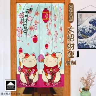 【Lassley蕾絲妮】日本門簾-大招財運「雙貓」85X150cm(日式 和風 招財貓 雙開式 風水簾 一片式)