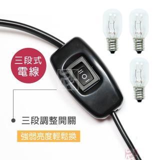 【鹽夢工場】台灣製三段式鹽燈專用電線組(贈25W燈泡3入)