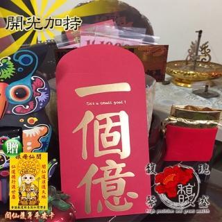 【馥瑰馨盛】送你一個億開運紅包8入-收藏大小紅包禮品贈禮-壓歲錢婚禮創意(含開光加持-贈錢母)