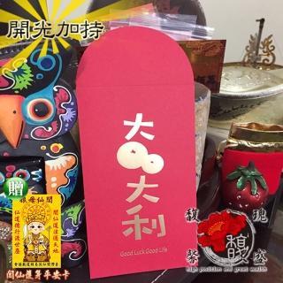 【馥瑰馨盛】大吉大利開運紅包8入-收藏大小紅包禮品贈禮-文創創意吉祥(含開光加持-贈錢母)