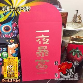 【馥瑰馨盛】一夜暴富開運紅包8入-收藏大小紅包禮品贈禮-文創創意偏財(含開光加持-贈錢母)