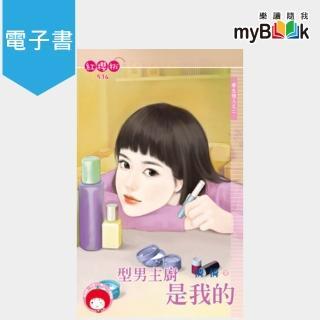 【myBook】型男主廚是我的~學生情人之二(電子書)