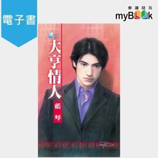 【myBook】大亨情人(電子書)