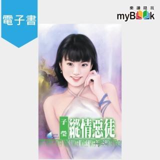 【myBook】縱情惡徒?惡男的條件之三(電子書)
