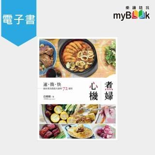 【myBook】煮婦心機:速簡快,廚房菜鳥偽裝大廚的72捷徑(電子書)