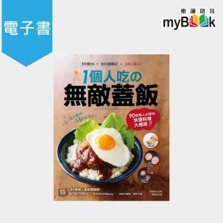 【myBook】1個人吃無敵蓋飯:90道懶人必學的快速料理大絕招!(電子書)