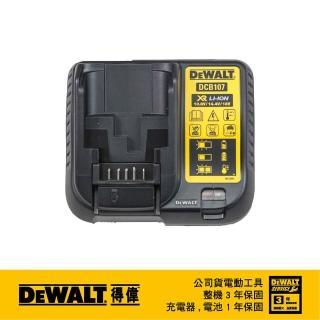 【DEWALT 得偉】10.8-18V 12-20Vmax  XR超鋰電充電器 DCB107(B-DCB107)